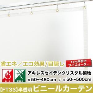 ビニールカーテン PVC 半透明 アキレスセイデンクリスタル梨地 FT33 0.3mm厚 オーダーサイズ 巾121〜180cm 丈401〜450cm|igogochi