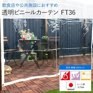 ビニールカーテン PVC 透明 アキレススカイクリア 0.75mm厚 FT36 RoHS2対応品 オーダーサイズ 巾50〜120cm 丈301〜350cm igogochi