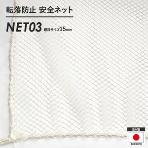 NET03 ベランダ 階段 子供の転落防止 安全ネット ホワイト 巾401〜500cm 丈201〜300cm igogochi