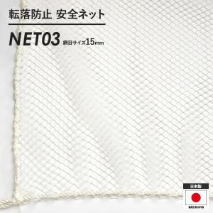 NET03 ベランダ 階段 子供の転落防止 安全ネット ホワイト 巾501〜600cm 丈401〜500cm igogochi