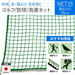 NET15 ゴルフ・鳥害・防犯用ネット グリーン 巾301〜400cm 丈301〜400cm|igogochi