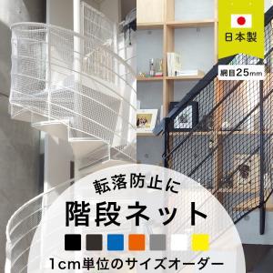 NET15 ゴルフ・鳥害・防犯用ネット カラー 巾30〜100cm 丈30〜100cm igogochi