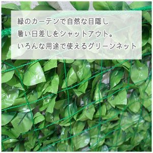 NET29 園芸  緑のカーテン グリーン バレーボールネット 巾30〜100cm 丈201〜300cm|igogochi