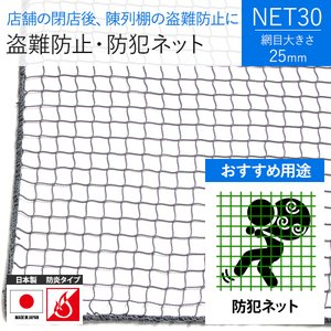 NET30 防犯 盗難防止ネット 巾201〜300cm 丈201〜300cm|igogochi