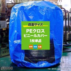 ビニールカバー 防水 耐久 屋外パレット 野積みシリーズ 0.9×0.9×1.2m 1枚 PEクロスシート#3000|igogochi