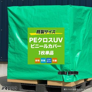 ビニールカバー 防水 耐久 屋外パレット 野積みシリーズ 0.9×0.9×1.2m 1枚 PEクロスUVシート#4000|igogochi