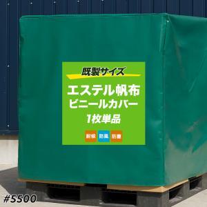 ビニールカバー UV 防水 耐久 屋外パレット 野積みシリーズ 0.9×0.9×1.2m 1枚 エステル帆布#5500|igogochi