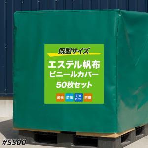 ビニールカバー UV 防水 耐久 屋外パレット 野積みシリーズ 0.9×0.9×1.2m 50枚セット エステル帆布#5500|igogochi