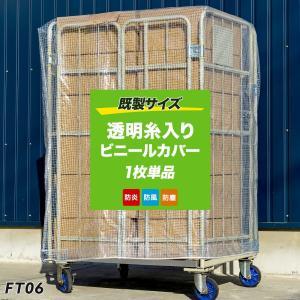 ビニールカバー 透明 防炎 防水 耐久 屋外パレット 野積みシリーズ 0.9×0.9×1.2m 1枚 糸入りFT06|igogochi