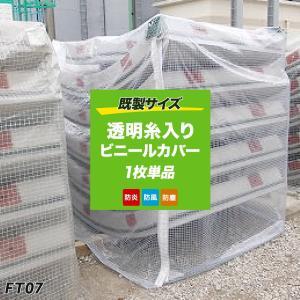 ビニールカバー 透明 防炎 防水 耐久 屋外パレット 野積みシリーズ 0.9×0.9×1.2m 1枚 糸入りFT07|igogochi