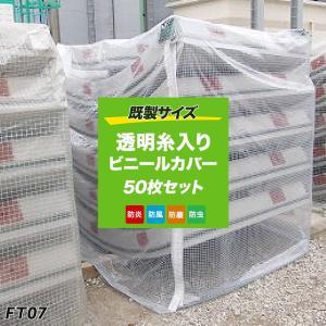 ビニールカバー 透明 防炎 防水 耐久 屋外パレット 野積みシリーズ 0.9×0.9×1.2m 50枚セット 糸入りFT07|igogochi