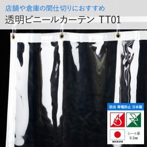 ビニールカーテン PVC透明 アキレスセイデンクリスタル TT01 0.3mm厚 RoHS2対応品 オーダーサイズ 巾131〜176cm 丈50〜100cm igogochi