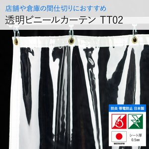 ビニールカーテン PVC透明 アキレスセイデンクリスタル TT02 0.5mm厚 RoHS2対応品 オーダーサイズ 巾131〜266cm 丈401〜450cm|igogochi