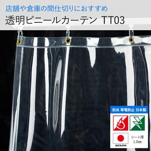 ビニールカーテン PVC透明 アキレスセイデンクリスタル TT03 1.0mm厚 RoHS2対応品 オーダーサイズ 巾50〜129cm 丈301〜350cm|igogochi