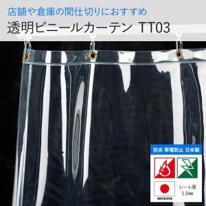 ビニールカーテン PVC透明 アキレスセイデンクリスタル TT03 1.0mm厚 RoHS2対応品 オーダーサイズ 巾130〜264cm 丈451〜500cm|igogochi