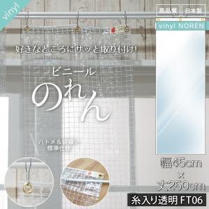 ビニールカーテンのれんタイプ 既製サイズ PVC糸入り透明 アキレス FT06(0.35mm厚) 幅45cm×丈250cm|igogochi
