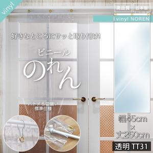 ビニールカーテンのれんタイプ 既製サイズ PVC透明 アキレス TT31(0.3mm厚) 幅45cm×丈250cm|igogochi
