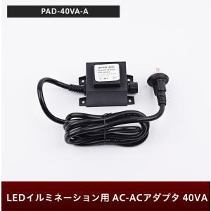 LEDイルミネーション用 AC-ACアダプタ 40VA igogochi