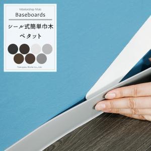 シール式簡単巾木ペタット 1枚単品 幅909mm×高さ60mm 厚さ3mm|igogochi