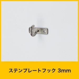 ステンプレートフック 3mm PH-3|igogochi