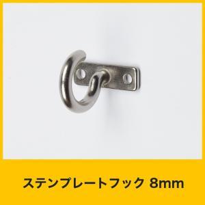 ステンプレートフック 8mm PH-8|igogochi