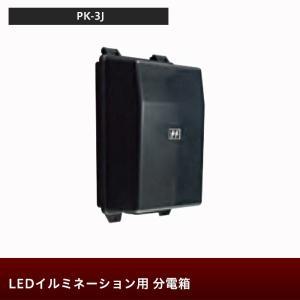 LEDイルミネーション用 分電箱 igogochi
