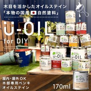 ペンキ 自然塗料 U-OIL ユーオイル for DIY 170ml 屋内 屋外共用 igogochi