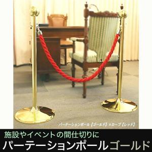 パーテーションポール ロープ 間仕切りポール ゴールド|igogochi