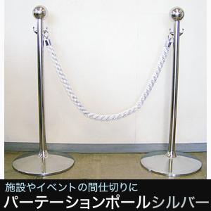 パーテーションポール ロープ 間仕切りポール シルバー|igogochi