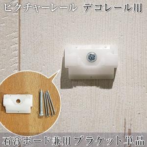 ピクチャーレール ディスプレイ収納 デコレール 石膏釘・ビス対応ブラケット単品|igogochi