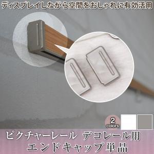 ピクチャーレール ディスプレイ収納 デコレール エンドキャップ単品|igogochi