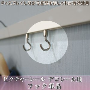 ピクチャーレール ディスプレイ収納 デコレール フック単品|igogochi