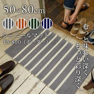 マット キッチンマット 床暖房ホットカーペット対応 シェニールボーダーマット 50cm×80cm おしゃれ|igogochi
