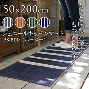 マット キッチンマット 床暖房ホットカーペット対応 シェニールボーダーマット 50cm×200cm おしゃれ|igogochi