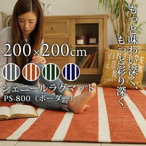 マット キッチンマット 床暖房ホットカーペット対応 シェニールボーダーラグマット 200cm×200cm おしゃれ|igogochi