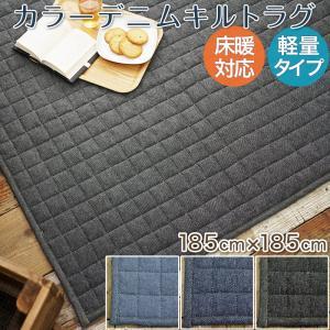 ラグ マット ホットカーペット・床暖房対応 カラーデニムキルトラグ 185cm×185cm|igogochi