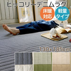 ラグ マット ホットカーペット・床暖房対応 ヒッコリーデニムラグ 130cm×185cm|igogochi