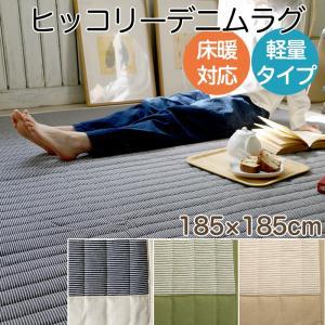 ラグ マット ホットカーペット・床暖房対応 ヒッコリーデニムラグ 185cm×185cm|igogochi