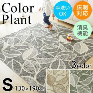 ラグ マット 床暖房ホットカーペット対応 サイクル消臭 タフト織り カラープランツ 130cm×190cm ペット対応|igogochi
