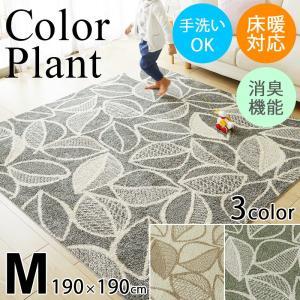 ラグ マット 床暖房ホットカーペット対応 サイクル消臭 タフト織り カラープランツ 190cm×190cm ペット対応|igogochi