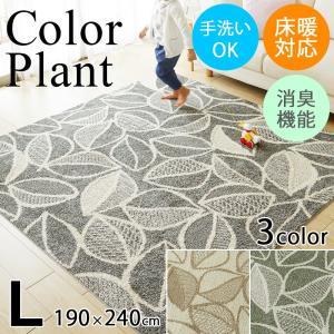 ラグ マット 床暖房ホットカーペット対応 サイクル消臭 タフト織り カラープランツ 190cm×240cm ペット対応|igogochi