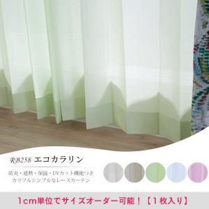 オーダーレースカーテン RB258 エコカラリン  巾201〜250cm×丈151〜200cm|igogochi