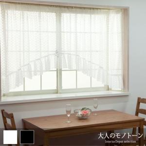 出窓カーテン 北欧 カフェ スタイルカーテン レースカーテン 出窓用 アーチカーテン/ドルチェ 巾150〜200×丈105 igogochi