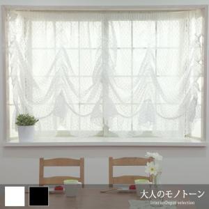 出窓カーテン 北欧 カフェ スタイルカーテン 出窓用 /バルーンレースカーテン ドルチェ 腰窓用 丈135cm igogochi