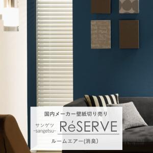 壁紙 クロス のりなし sangetsu サンゲツ ReSERVE リザーブ ルームエアー 消臭 全35種類 igogochi