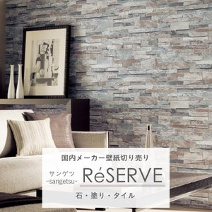 壁紙 クロス のり付き sangetsu サンゲツ ReSERVE リザーブ 石 塗り タイル 全83種類 igogochi
