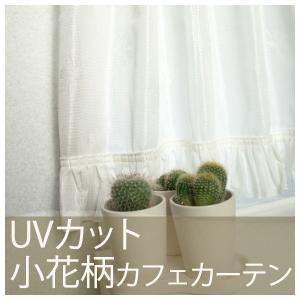 カフェカーテン ミラーレースカーテン 小窓用 UVカット 裾フリル/巾140cm×丈50・75cm/RH201CFT|igogochi