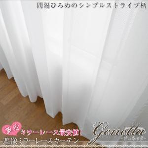 ミラーレースカーテン 遮像 ミラーレース RH248 ジェネッタ  既製サイズ 巾100cm×丈176・198cm 巾200cm×丈176・198cm|igogochi