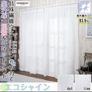 ミラーレースカーテン 帝人ウェーブロン 遮像 遮熱 断熱 UVカット RH252エコシャインドット RH253エコシャインライン/巾100×丈103・133 巾150×丈176・198|igogochi