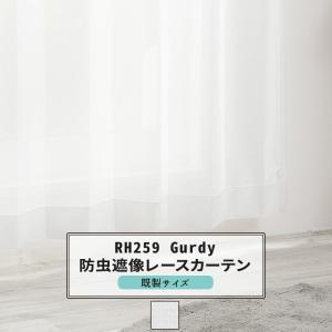 レースカーテン 既製サイズ 〜100cm 丈は103cm 133cm 176cm 198cm 208cmの5サイズから選べる 防虫遮像ミラーレース RH259 ガーディ|igogochi